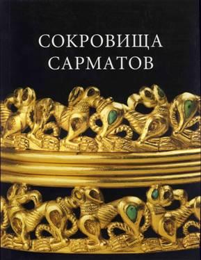 И.П. Засецкая, 2008 г Сарматы Карта