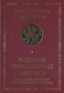 Буданова В.П., Горский А.А., Ермолова И.Е. Великое переселение народов