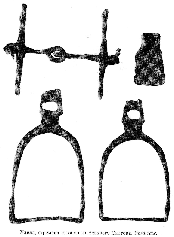 Картинки по запросу Стремена, удила, боевой топор и сабля. Хазарский каганат