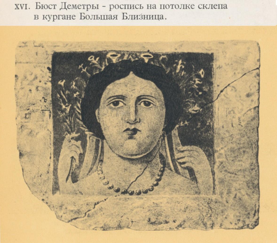 Картинки богинь на половину голые фото 272-221