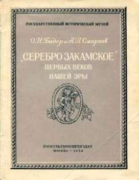 О.Н. Бадер, А.П. Смирнов. «Серебро закамское» первых веков нашей эры. Бартымское местонахождение. М.: 1954.