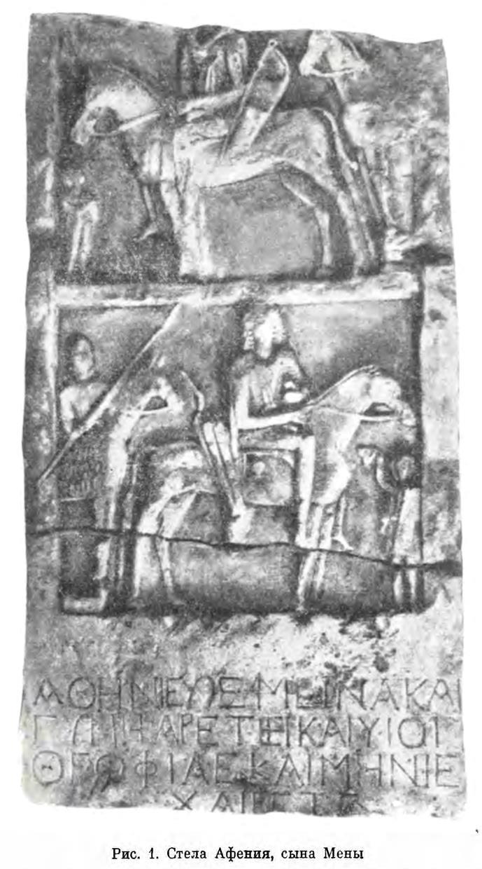 Надгробие са Памятник с крестом на просвет Данилов