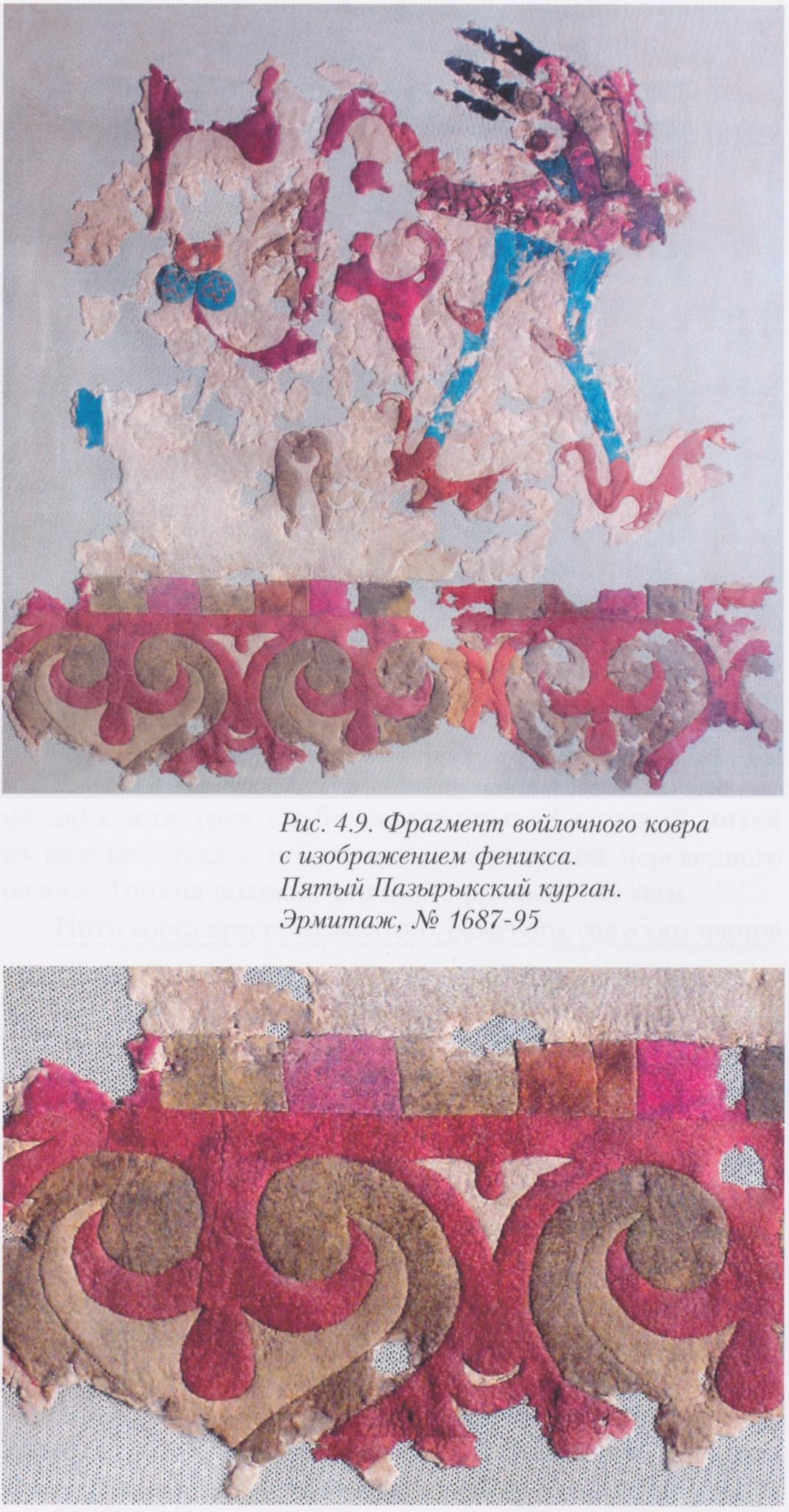 polosmak-barkova-2005-4-09.jpg