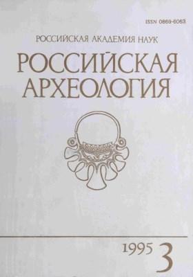 РА. 1995. №3.