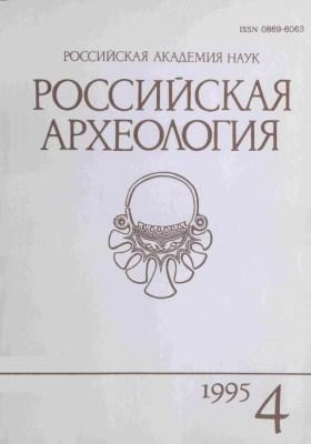 РА. 1995. №4.