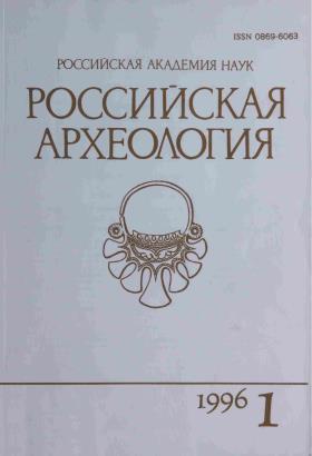 РА. 1996. №1.
