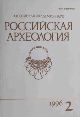 РА. 1996. №2.