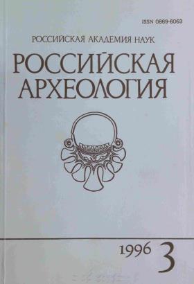РА. 1996. №3.