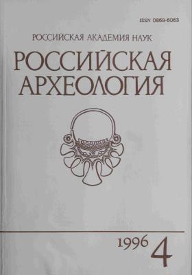 РА. 1996. №4.