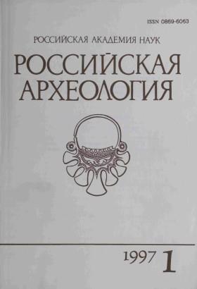 РА. 1997. №1.