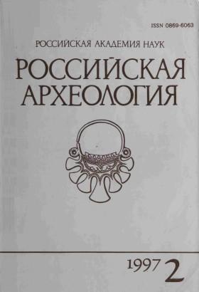 РА. 1997. №2.