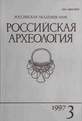 РА. 1997. №3.