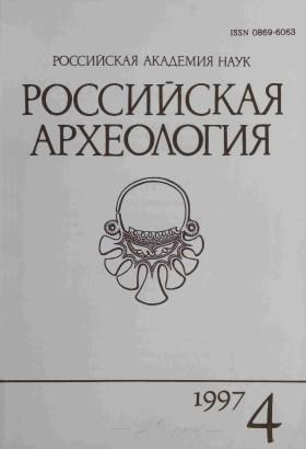 РА. 1997. №4.