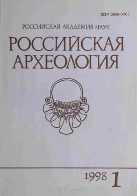 РА. 1998. №1.