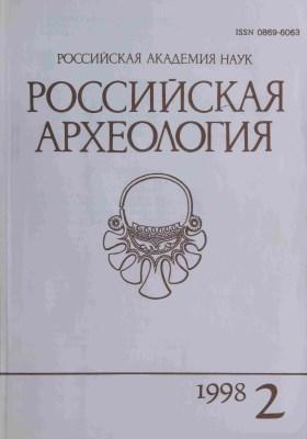 РА. 1998. №2.