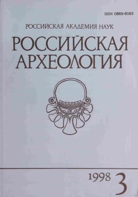 РА. 1998. №3.