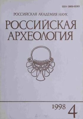 РА. 1998. №4.