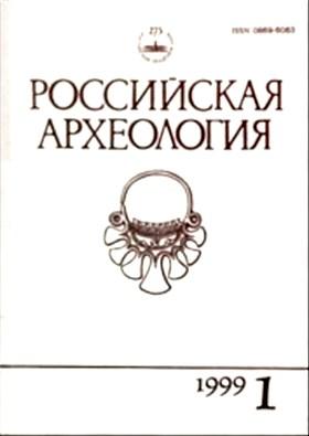РА. 1999. №1.