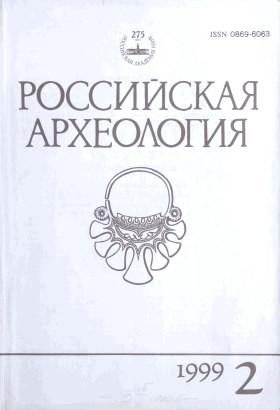РА. 1999. №2.