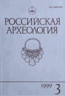 РА. 1999. №3.