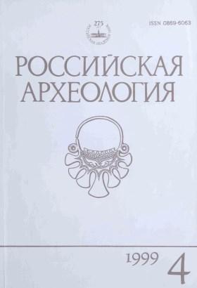 РА. 1999. №4.