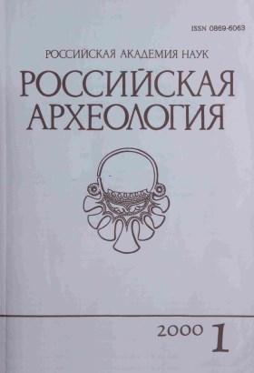 РА. 2000. №1.