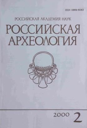РА. 2000. №2.