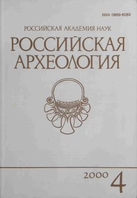 РА. 2000. №4.