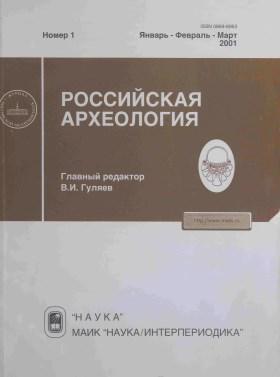 РА. 2001. №1.