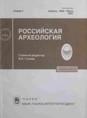 РА. 2001. №2.