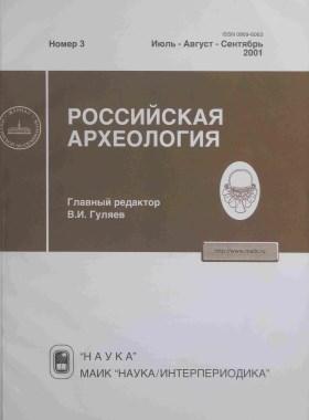 РА. 2001. №3.