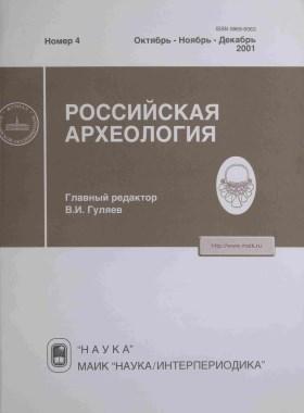 РА. 2001. №4.