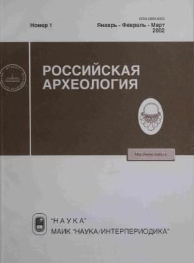 РА. 2002. №1.