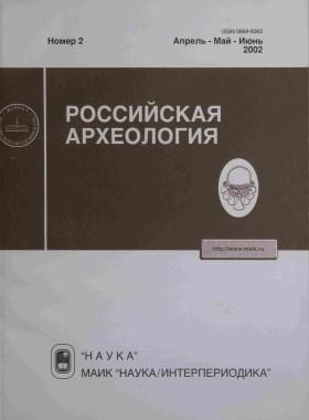 РА. 2002. №2.