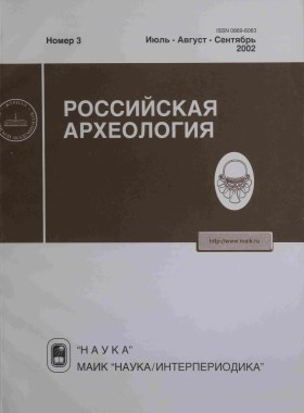 РА. 2002. №3.