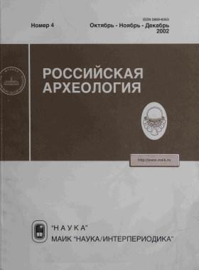 РА. 2002. №4.