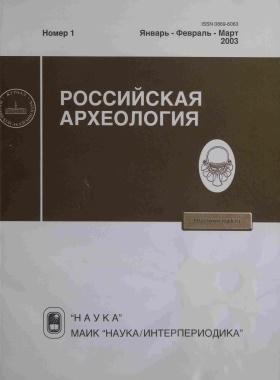 РА. 2003. №1.