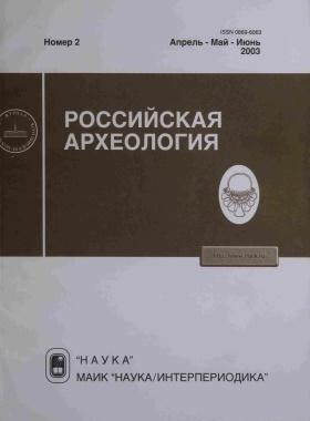 РА. 2003. №2.