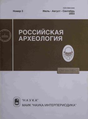 РА. 2003. №3.
