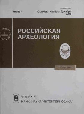 РА. 2003. №4.
