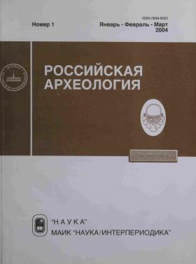 РА. 2004. №1.