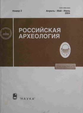 РА. 2004. №2.