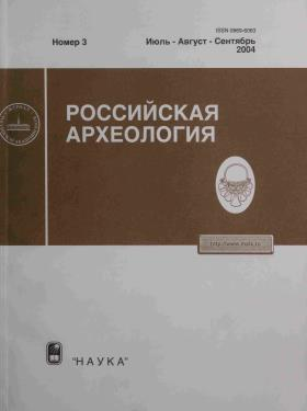 РА. 2004. №3.