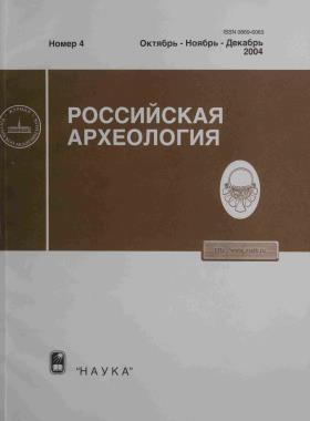 РА. 2004. №4.