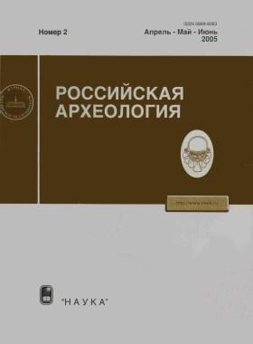 РА. 2005. №2.
