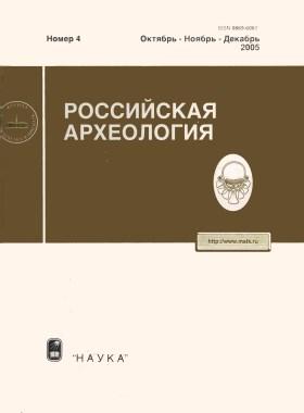 РА. 2005. №4.