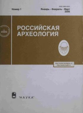 РА. 2006. №1.