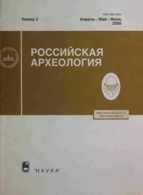 РА. 2006. №2.