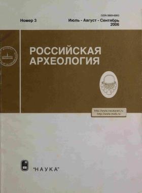 РА. 2006. №3.