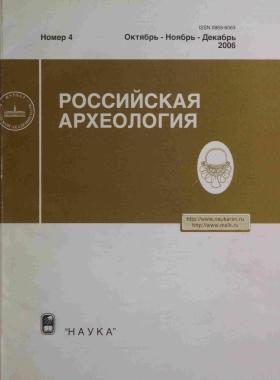 РА. 2006. №4.